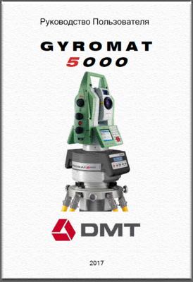 Руководство пользователя по Gyromat 5000
